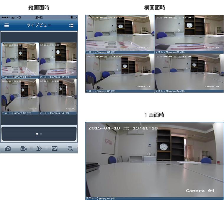 スマートフォンからの防犯カメラ映像