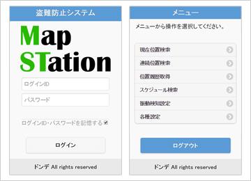 マップステーションログイン画面
