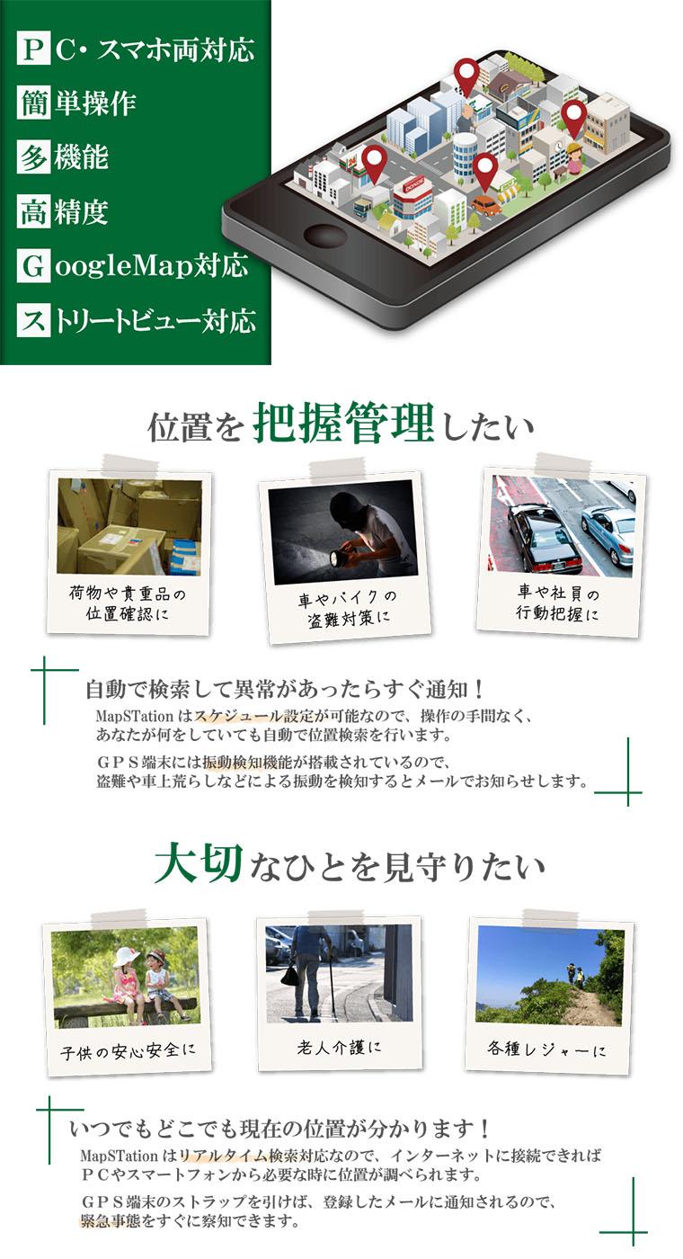 GPS発信機マップステーション【MapSTation】商品紹介