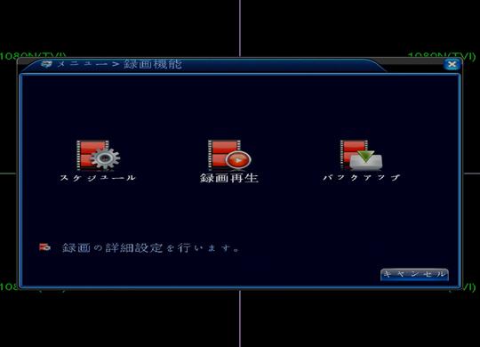 メニュー画面2