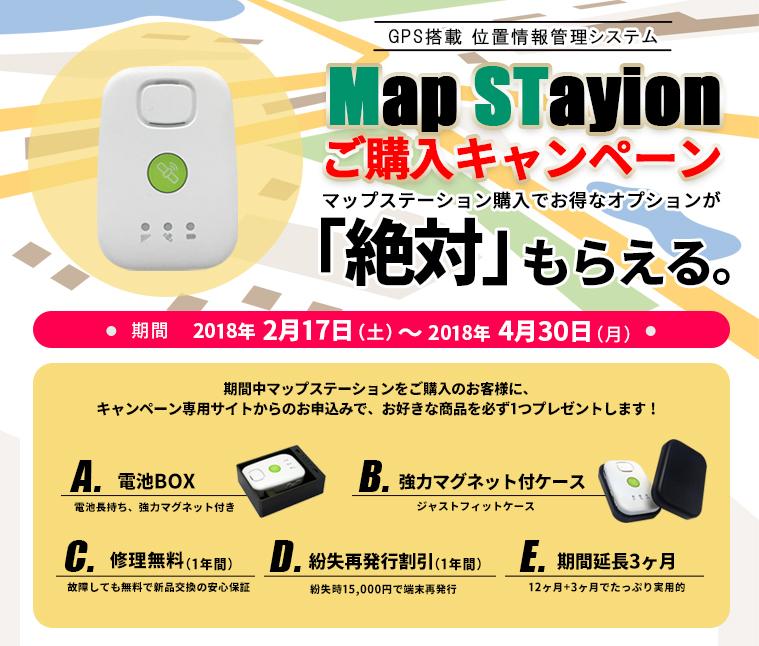 GPS発信機マップステーション【MapSTation】お得なアイテムがもらえるキャンペーン実施中