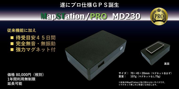 GPS発信機マップステーション【MapSTationPro MD230】商品紹介